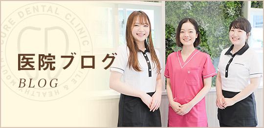 医院ブログ BLOG