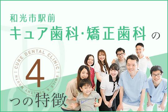 和光市駅前キュア歯科・矯正歯科の4つの特徴